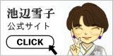 池辺雪子公式サイト