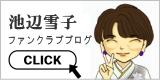 池辺雪子ファンクラブブログ