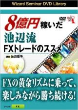 DVD 8億円稼いだ池辺流FXトレードのススメ