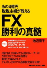 あの4億円脱税主婦が教えるFX勝利の真髄