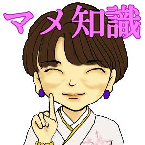 yukiko_マメ知識